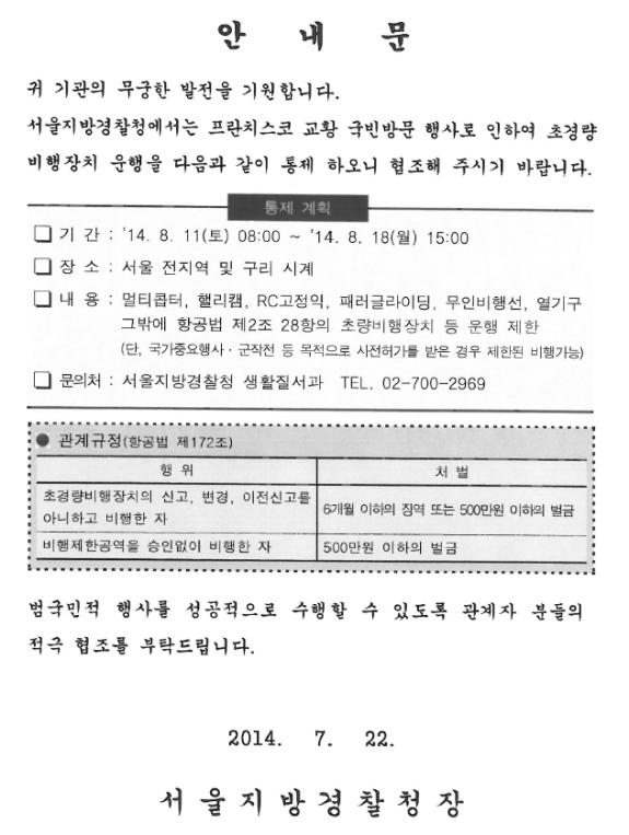 notice0725.jpg
