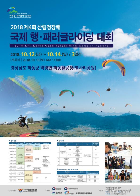 크기변환_0918-타라시청-2018산림청장배대회-포스터.1A.PDF_page_1.png